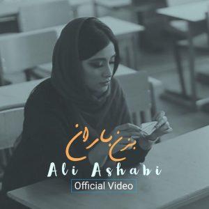 نامبر وان موزیک | دانلود آهنگ جدید Ali-Ashabi-Bezan-Baran-300x300