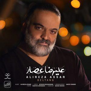 نامبر وان موزیک | دانلود آهنگ جدید Alireza-Assar-Deltang-300x300