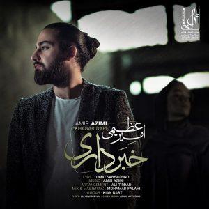 نامبر وان موزیک | دانلود آهنگ جدید Amir-Azimi-Khabar-Dari-300x300