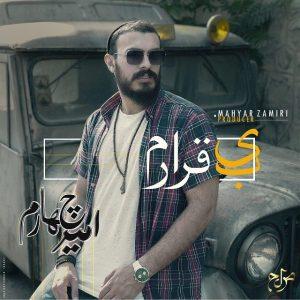 نامبر وان موزیک | دانلود آهنگ جدید Amir-Chaharom-Bighararam-300x300