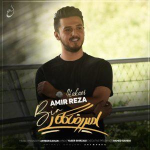 نامبر وان موزیک | دانلود آهنگ جدید Amir-Reza-Kakaei-Bia-300x300