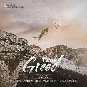 نامبر وان موزیک | دانلود آهنگ جدید Asa-Tama-300x300