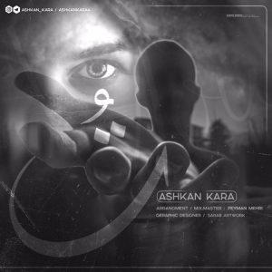 نامبر وان موزیک | دانلود آهنگ جدید Ashkan-Kara-To-300x300