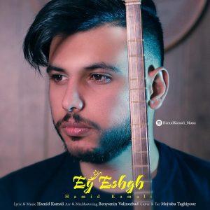 نامبر وان موزیک | دانلود آهنگ جدید Hamid-Kamali-Ey-Eshgh-300x300
