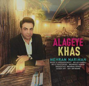 نامبر وان موزیک | دانلود آهنگ جدید Mehran-Nariman-Alageye-Khas-300x290