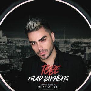 نامبر وان موزیک | دانلود آهنگ جدید Milad-Bakhtiari-Tobe-300x300