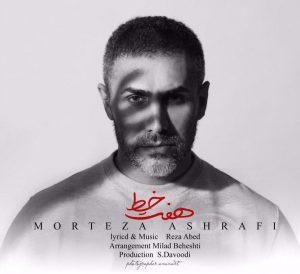 نامبر وان موزیک | دانلود آهنگ جدید Morteza-Ashrafi-Haft-Khat-300x274