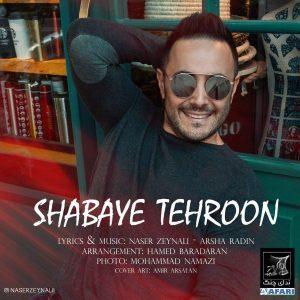 نامبر وان موزیک | دانلود آهنگ جدید Naser-Zeynali-Shabaye-Tehroon-300x300