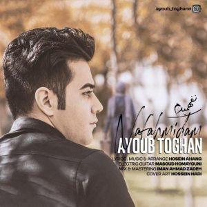 نامبر وان موزیک | دانلود آهنگ جدید New-Ayoub-Toghan-Nafahmidam.jpg-300x300