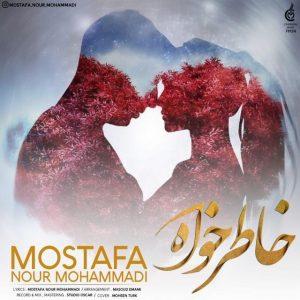 نامبر وان موزیک | دانلود آهنگ جدید New-Mostafa-Nour-Mohammadi-Khater-Khah.jpg-300x300