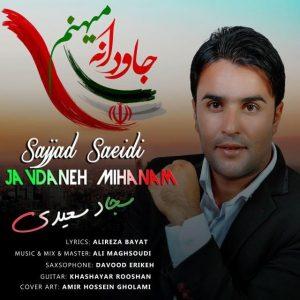 نامبر وان موزیک | دانلود آهنگ جدید New-Sajjad-Saeidi.jpg-300x300