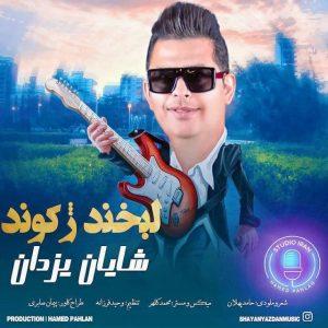نامبر وان موزیک | دانلود آهنگ جدید New-Shayan-Yazdan-Labkhande-Zhekond.jpg-300x300