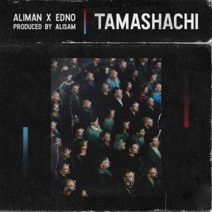 نامبر وان موزیک | دانلود آهنگ جدید New-aliman-x-edno-tamashachi.jpg-300x300