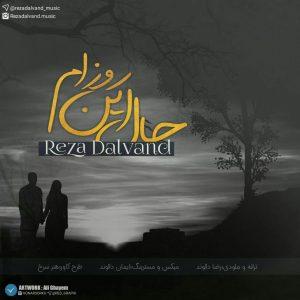 نامبر وان موزیک | دانلود آهنگ جدید Reza-Dalvand-Hale-In-Roozam-300x300
