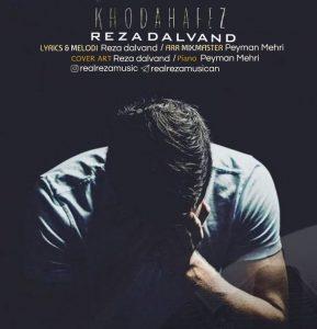 نامبر وان موزیک | دانلود آهنگ جدید Reza-Dalvand-Khodahafez-289x300