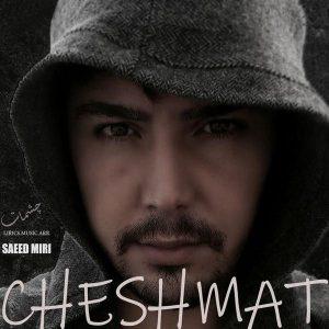 نامبر وان موزیک | دانلود آهنگ جدید Saeed-Miri-Cheshmat-300x300