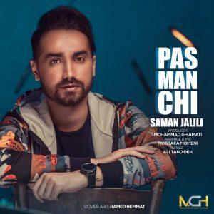 نامبر وان موزیک | دانلود آهنگ جدید Saman-Jalili-Pas-Man-Chi-300x300