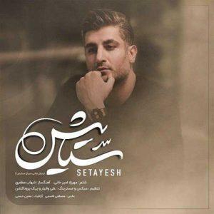 نامبر وان موزیک | دانلود آهنگ جدید Shahab-Mozaffari-Setayesh-300x300