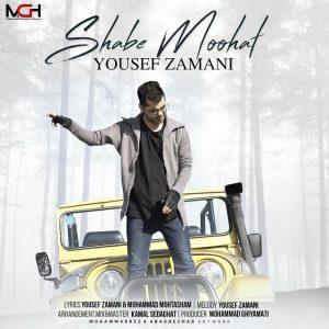 نامبر وان موزیک | دانلود آهنگ جدید Yousef-Zamani-Shabe-Moohat-300x300